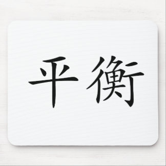 Chinese Symbol for balance Mouse Pads