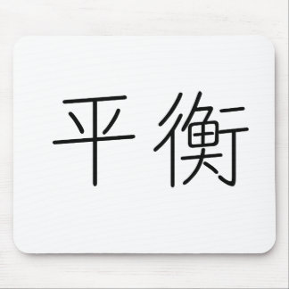 Balance symbol mouse pads and balance symbol mousepad designs - Chinese symbol for balance ...
