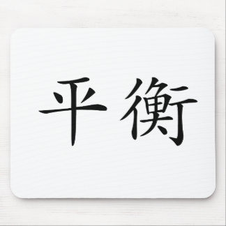 Chinese Symbol for balance Mouse Mat