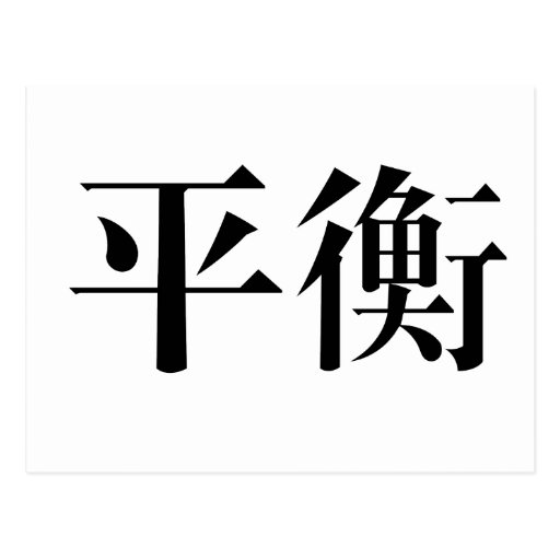 Chinese symbol for balance post card zazzle - Chinese symbol for balance ...