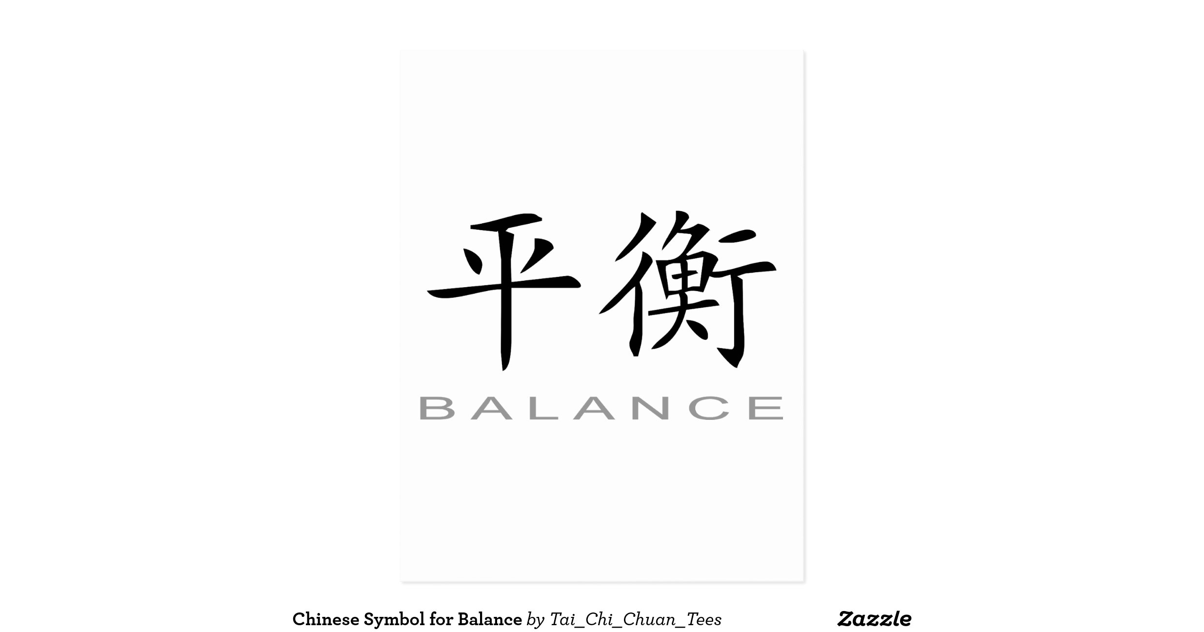 Chinese symbol for balance postcard - Chinese symbol for balance ...