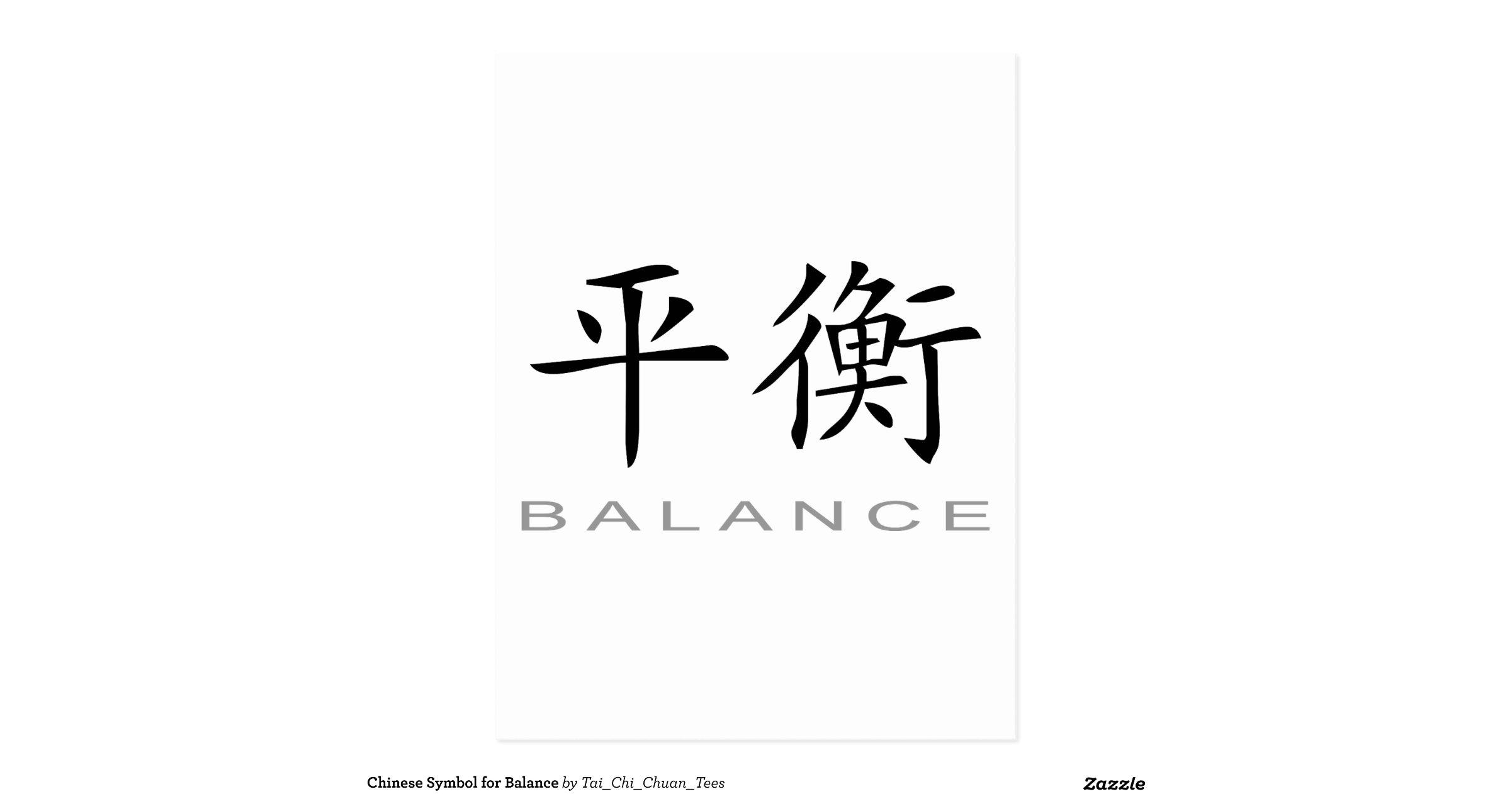 chinesesymbolforbalancepostcard