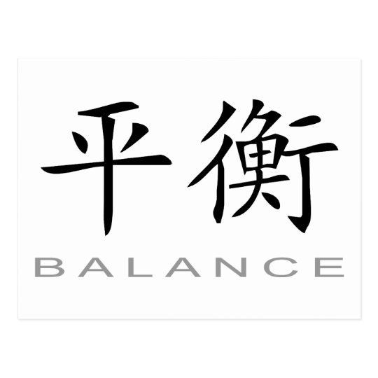 Chinese Symbol for Balance Postcard