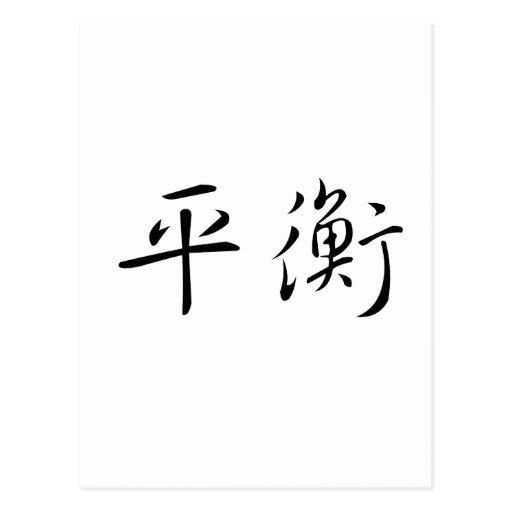 chinese symbol for balance postcard zazzle