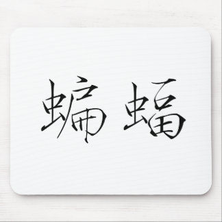 Chinese Symbol for Bat Mouse Pad