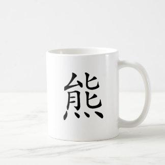 Chinese Symbol for Bear Mugs