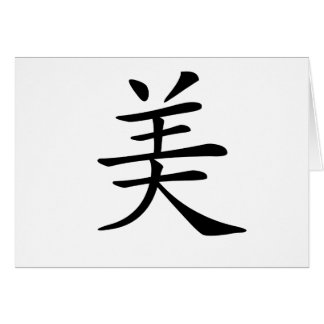 Chinese Symbol for beauty Card