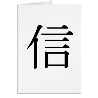 Chinese Symbol for believe Card