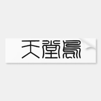 Chinese Symbol for bird of paradise Bumper Sticker
