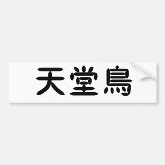 Chinese Symbol for bird of paradise Car Bumper Sticker