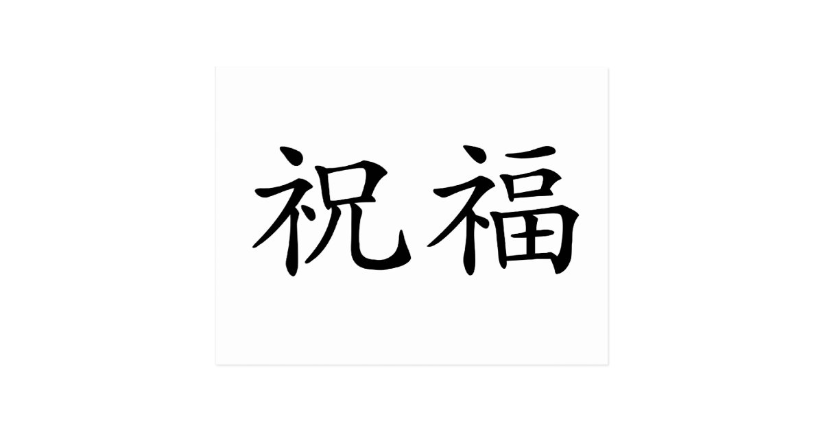 Blessed In Chinese Symbol
