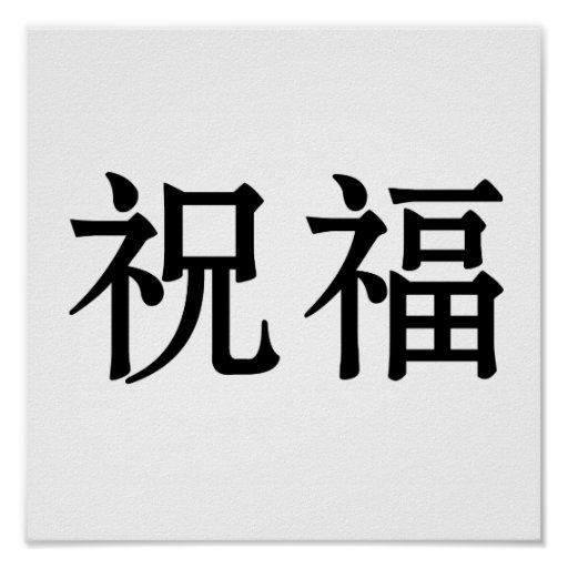 how to say blessed in japanese