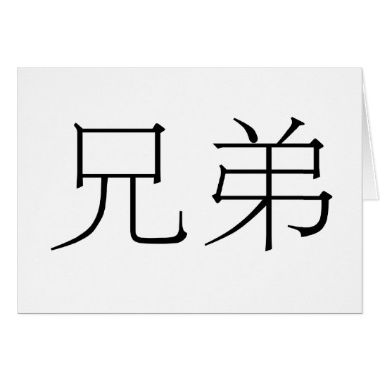 Chinese Symbol for brother Card