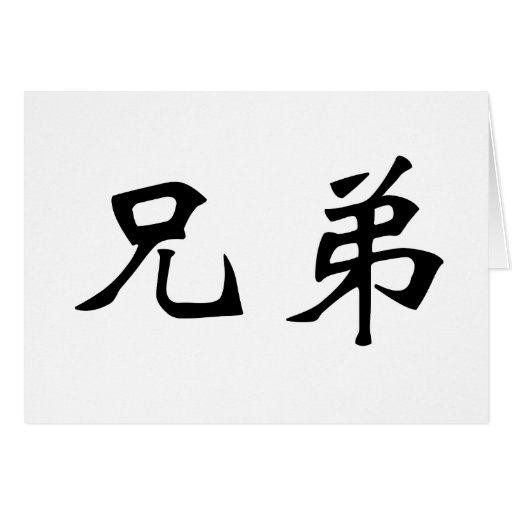 Chinese Symbol for brother Cards