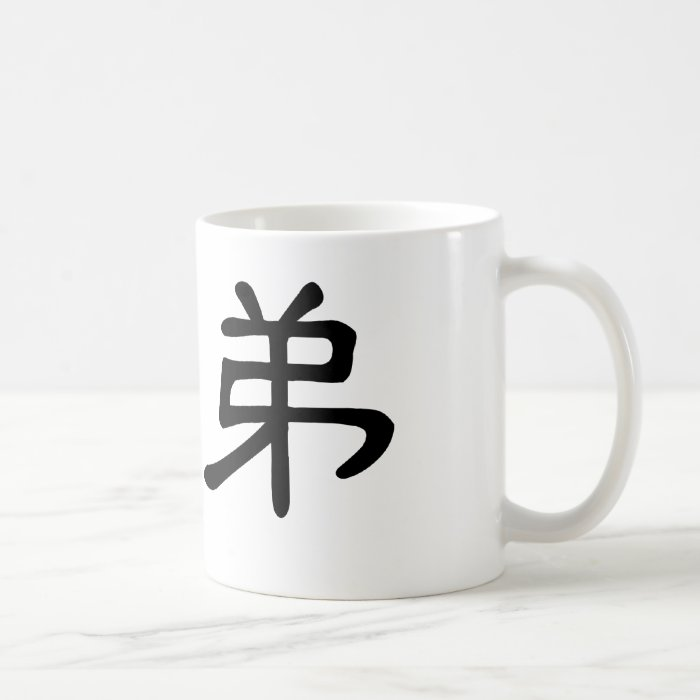 Chinese Symbol for brother Coffee Mug