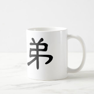 Chinese Symbol for brother Classic White Coffee Mug