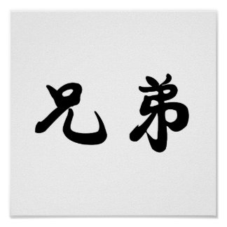 Chinese Symbol for brotherhood Posters