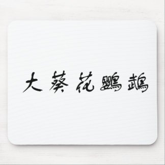 Chinese Symbol for cockatoo Mouse Pad