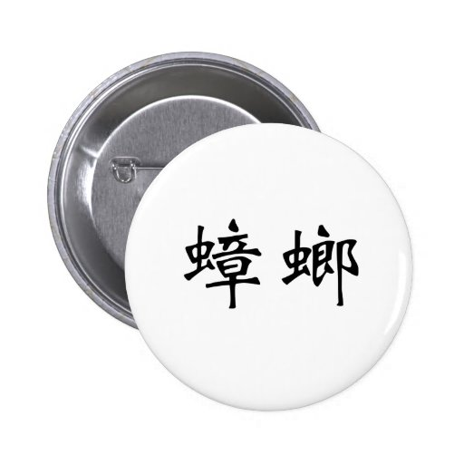Chinese Symbol for cockroach 2 Inch Round Button