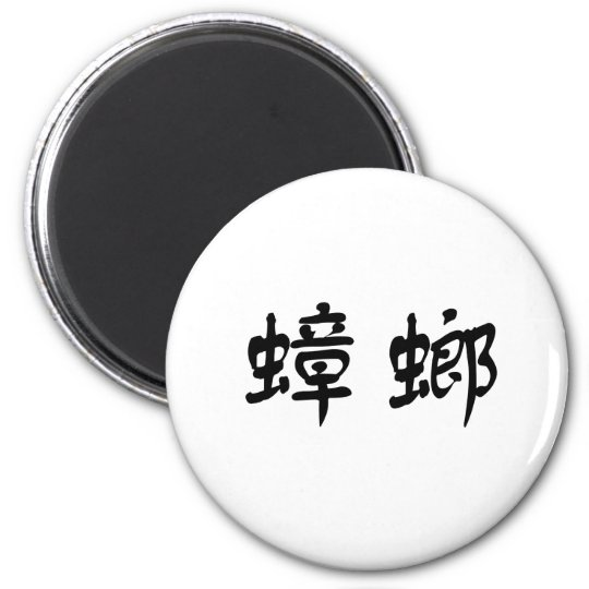 Chinese Symbol for cockroach 2 Inch Round Magnet