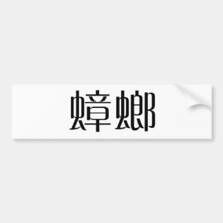 Chinese Symbol for cockroach Bumper Sticker