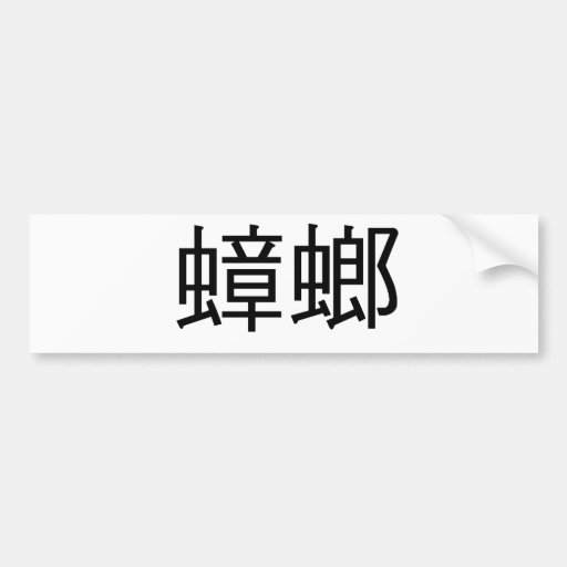 Chinese Symbol for cockroach Car Bumper Sticker