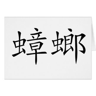 Chinese Symbol for cockroach Card