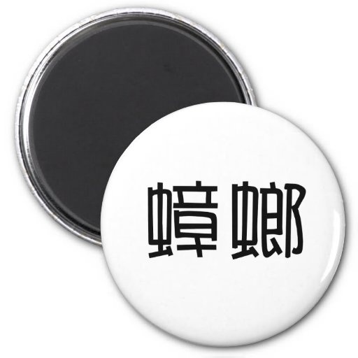 Chinese Symbol for cockroach Fridge Magnets