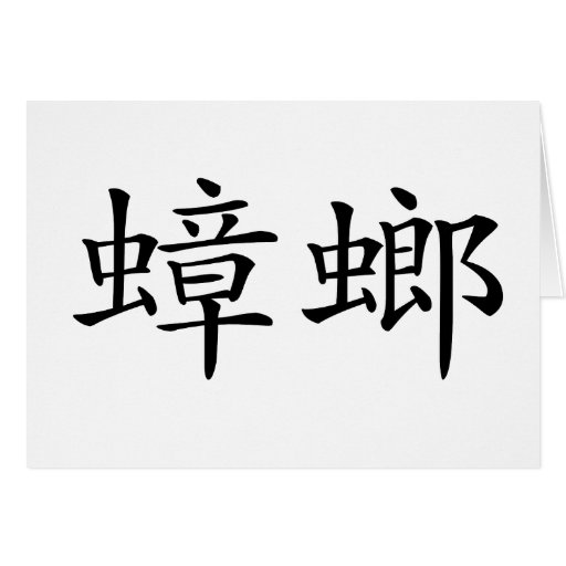 Chinese Symbol for cockroach Greeting Cards