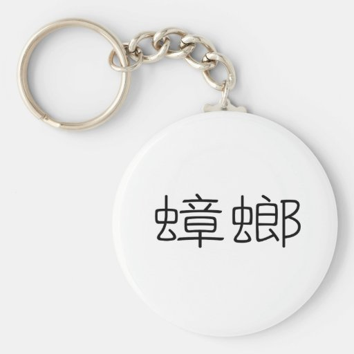 Chinese Symbol for cockroach Key Chains