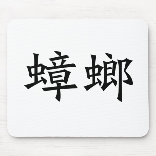 Chinese Symbol for cockroach Mouse Pad