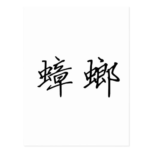 Chinese Symbol for cockroach Post Card