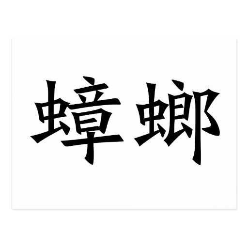 Chinese Symbol for cockroach Post Cards