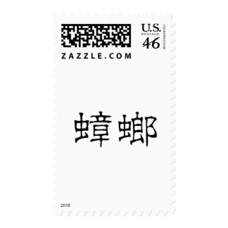 Chinese Symbol for cockroach Postage Stamp