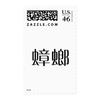 Chinese Symbol for cockroach Stamp