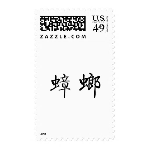 Chinese Symbol for cockroach Postage Stamps