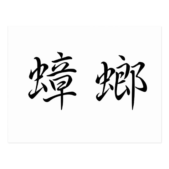 Chinese Symbol for cockroach Postcard
