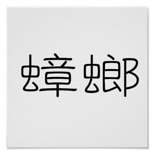 Chinese Symbol for cockroach Poster