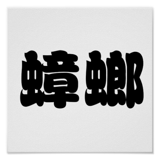 Chinese Symbol for cockroach Print