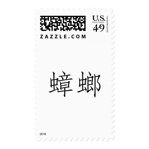 Chinese Symbol for cockroach Stamps