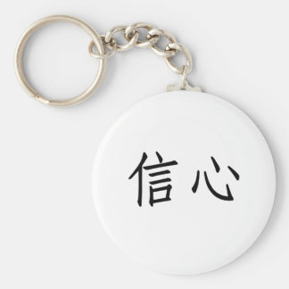 Chinese Symbol for confidence Basic Round Button Keychain