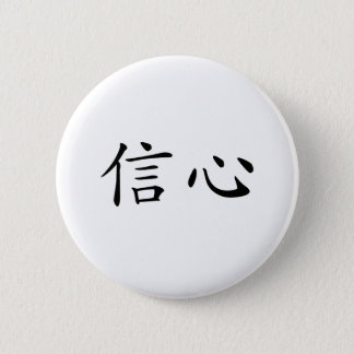 Chinese Symbol for confidence Pinback Button