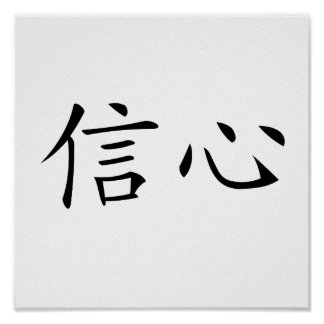 Chinese Symbol for confidence Poster