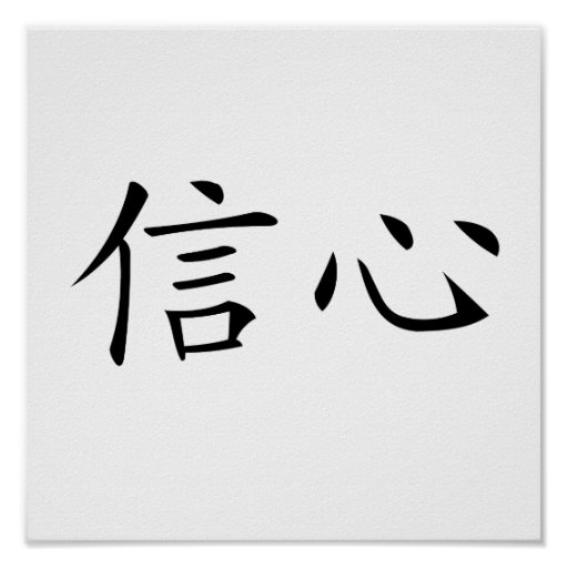 Images Of Chinese Confidence Symbol Spacehero