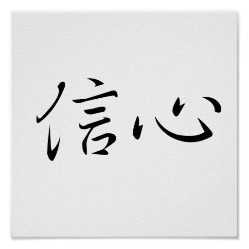 Chinese Symbol For Confidence 31691 Loadtve