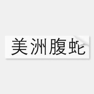 Chinese Symbol for copperhead Bumper Sticker