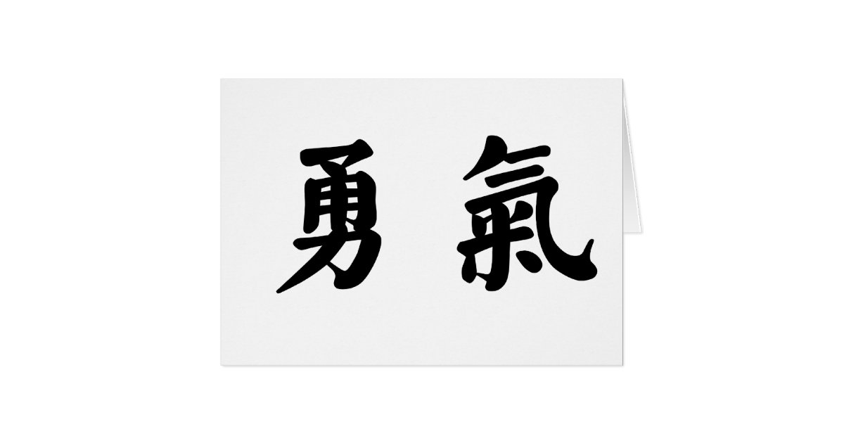 Chinese Symbol For Courage Zazzle
