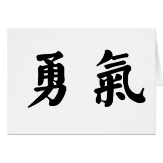 Chinese Symbol for courage Card