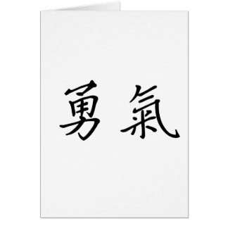 Chinese Symbol for courage Greeting Cards