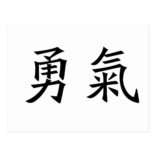 chinese symbol for courage postcards-r1787f5ef083f4ef79a80cd826d8c18b8    Courage Chinese Symbol